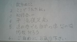 Gyakunote_2